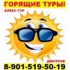 Дмитров турагентства «Алекс-Тур»